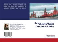 Обложка Политический режим России в период Гражданской войны