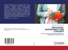 Bookcover of ПИСАТЕЛЬ-ЖУРНАЛИСТ КАК СУБЪЕКТ