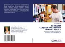 Bookcover of РЕКЛАМА СОЦИОКУЛЬТУРНОЙ СФЕРЫ. Часть 1