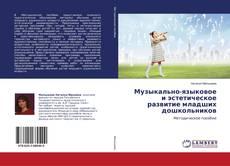 Bookcover of Музыкально-языковое и эстетическое развитие младших дошкольников