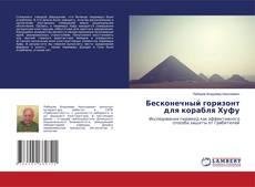 Portada del libro de Бесконечный горизонт для корабля Хуфу