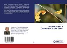 Bookcover of Марамуреш и Подкарпатская Русь