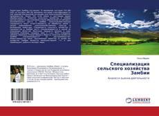 Специализация сельского хозяйства Замбии kitap kapağı