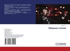 Bookcover of Сборник статей