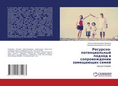 Bookcover of Ресурсно-потенциальный подход в сопровождении замещающих семей