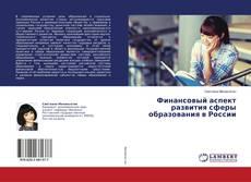 Обложка Финансовый аспект развития сферы образования в России
