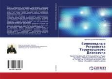 Capa do livro de Волноводные Устройства Терагерцового Диапазона