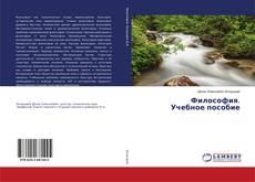 Bookcover of Философия. Учебное пособие