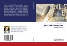 Bookcover of Дмитрий Медведев