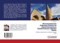 Bookcover of Исследование Сейсмостойкости Архитектурных Памятников Города Хивы