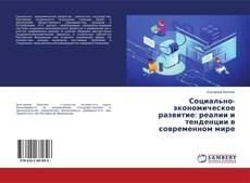 Portada del libro de Социально-экономическое развитие: реалии и тенденции в современном мире