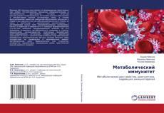 Обложка Метаболический иммунитет