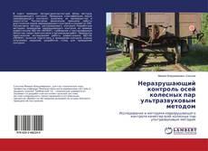 Bookcover of Неразрушающий контроль осей колесных пар ультразвуковым методом