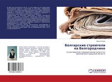 Bookcover of Болгарские строители на Белгородчине