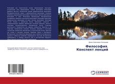 Bookcover of Философия. Конспект лекций