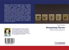 Bookcover of Владимир Путин