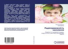 Bookcover of Радіотривожність населення