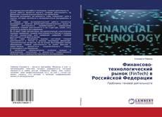 Copertina di Финансово-технологический рынок (FinTech) в Российской Федерации