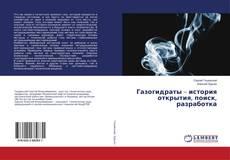 Bookcover of Газогидраты – история открытия, поиск, разработка