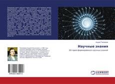 Bookcover of Научные знания