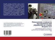 Bookcover of Повышение стойкости инструмента при обработке на станке Индекс С29