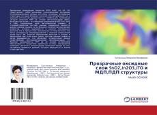 Bookcover of Прозрачные оксидные слои SnO2,Jn2O3,JTO и МДП,ПДП структуры