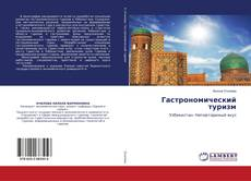 Bookcover of Гастрономический туризм