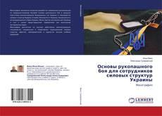 Обложка Основы рукопашного боя для сотрудников силовых структур Украины