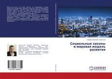 Bookcover of Социальные законы и мировая модель развития