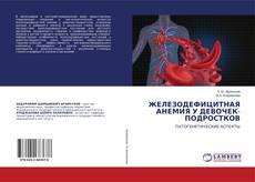 Bookcover of ЖЕЛЕЗОДЕФИЦИТНАЯ АНЕМИЯ У ДЕВОЧЕК-ПОДРОСТКОВ
