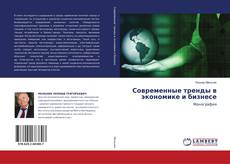 Bookcover of Современные тренды в экономике и бизнесе
