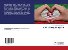 Bookcover of Али Сайяд-Ширази