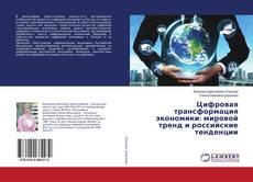 Bookcover of Цифровая трансформация экономики: мировой тренд и российские тенденции