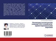 Copertina di Поликристаллические пленки CdTe столбчато-ориентированными зернами