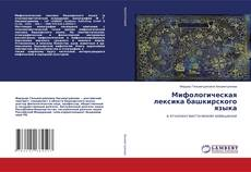 Мифологическая лексика башкирского языка的封面