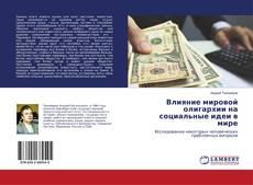 Bookcover of Влияние мировой олигархии на социальные идеи в мире