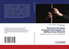 Bookcover of Краткая история музыки авангарда: от Дебюсси до Булеза