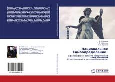 Bookcover of Национальное Самоопределение