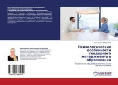 Психологические особенности гендерного менеджмента в образовании kitap kapağı