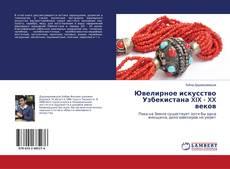 Capa do livro de Ювелирное искусство Узбекистана XIX - XX веков