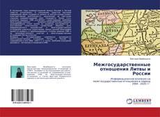 Bookcover of Межгосударственные отношения Литвы и России