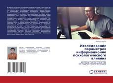 Bookcover of Исследование параметров информационно психологического влияния