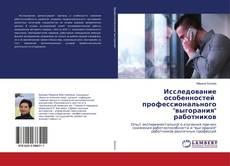 """Capa do livro de Исследование особенностей профессионального """"выгорания"""" работников"""