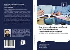 Borítókép a  Критический анализ проблем ЭФЛ/ЭФЛ на уровне третичного образования - hoz