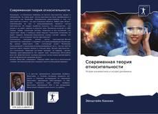 Couverture de Современная теория относительности