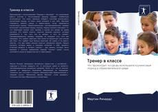 Bookcover of Тренер в классе