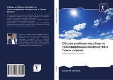 Portada del libro de Общее учебное пособие по трансформации конфликтов в Тихом океане