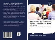 Couverture de Дидактика и использование тиков в качестве стратегии обучения