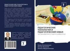 Capa do livro de ПЕДАГОГИЧЕСКИЕ ТЕХНОЛОГИИ И ПЕДАГОГИЧЕСКИЙ НАВЫК