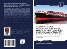Bookcover of 9 (ДЕВЯТЬ) ФУТОВ УПАКОВОЧНОЙ ЕДИНИЦЫ, МАТЕРИАЛ, ПРИГОДНЫЙ ДЛЯ ВТОРИЧНОЙ ПЕРЕРАБОТКИ.